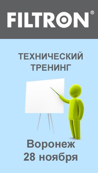 Технический тренинг FILTRON в Воронеже