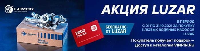 """Акция """"Доступ к каталогам VINPIN бесплатно от LUZAR"""""""