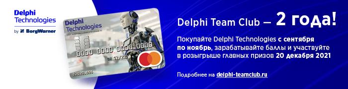 Удвоенные баллы по программе Delphi Technologie за покупку деталей тормозной системы