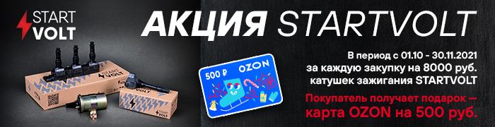 Акция STARTVOLT - карта OZON за покупку катушек зажигания