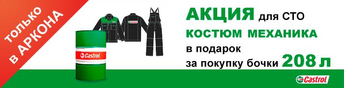 Акция Castrol: костюм автомеханика в подарок
