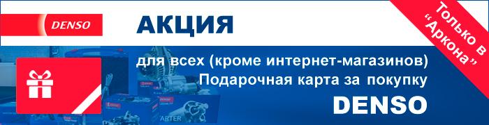 """Акция """"Подарочная карта за покупку DENSO"""""""