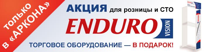 Акция ENDUROVISION 2020: торговое оборудование в подарок!