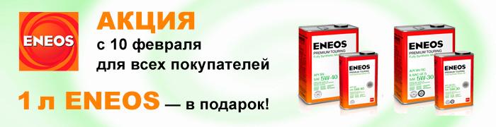 Акция ENEOS 1 литр масла в подарок