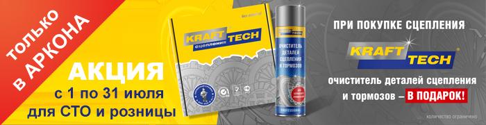 """Акция """"Купи сцепление KRAFTTECH — получи в подарок очиститель деталей сцепления и тормозов"""""""
