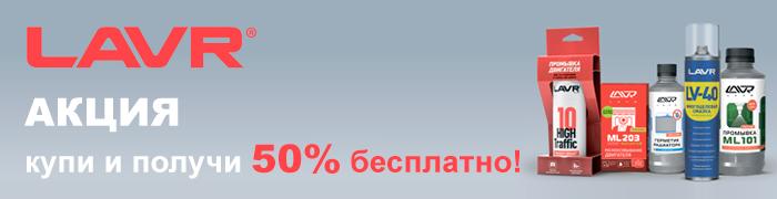Акция Lavr: купи и получи 50% бесплатно!