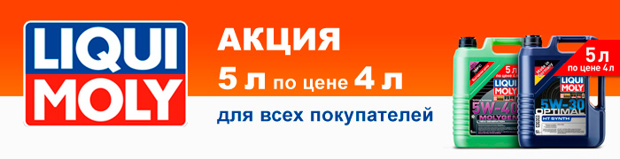 Акция Liqui Moly: 5 л по цене 4-х