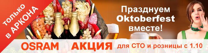 Акция Osram: празднуем Oktoberfest вместе!