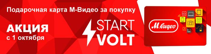 Акция STARTVOLT: карта М.видео в подарок за покупку!