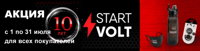 Акция в честь 10-летия StartVolt
