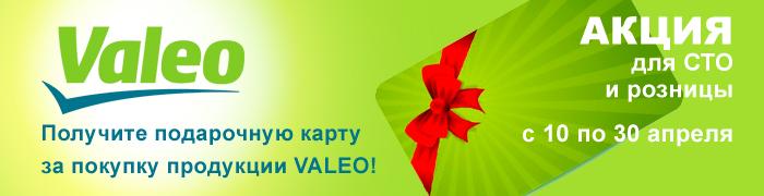 """Акция VALEO """"Карта в подарок!"""""""