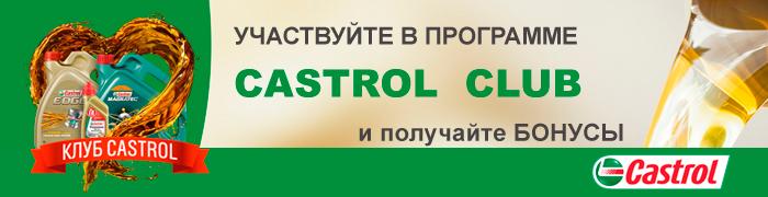 Бонусная программа Castrol Club