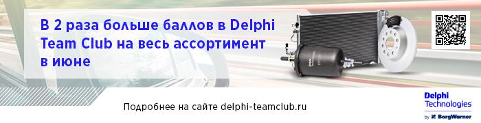 Удвоенные баллы по программе Delphi Technologie на весь ассортимент в июне