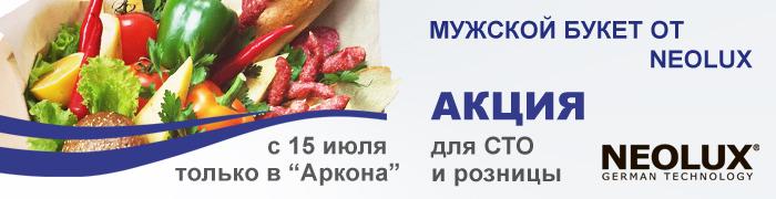 "Акция ""Мужской букет от NEOLUX"""