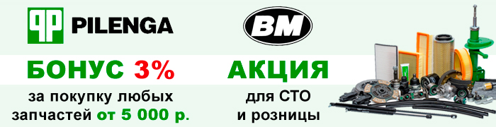 "Акция ""Бонус за покупку Pilenga и BM"""
