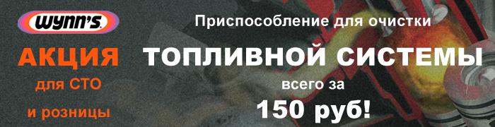 """Акция WYNN'S: """"Оборудование для очистки топливной системы — всего за 150 рублей!"""""""