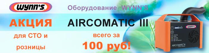 """Акция """"Профессиональная установка Aircomatic Wynn's — всего за 100 рублей!"""""""