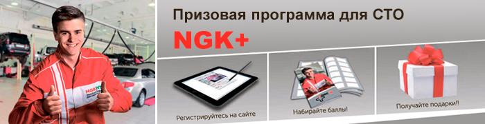Призовая программа для СТО NGK+