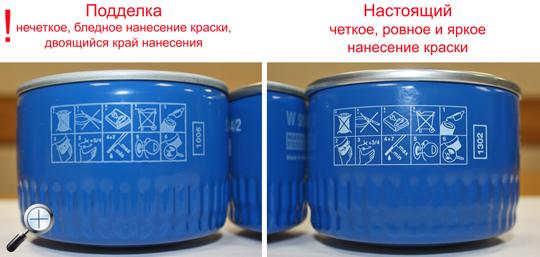контрафактный и настоящий МАНН масляный фильтр