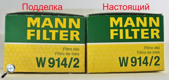 mann-filter-poddelka-korobka
