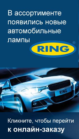 Новинка автолампы RING